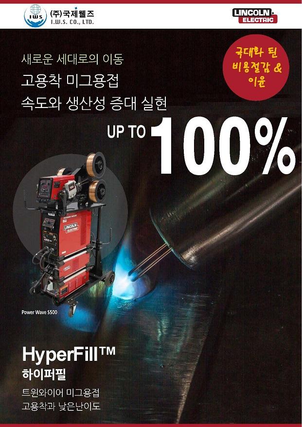 Hyperfill1.jpg